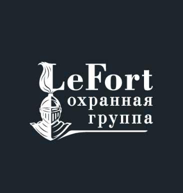 Частное охранное предприятие Лефорт